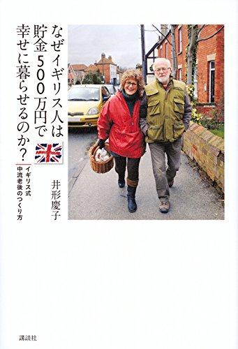なぜイギリス人は貯金500万円で幸せに暮らせるのか? イギリス式 中流老後のつくり方の詳細を見る