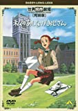 世界名作劇場・完結版 私のあしながおじさん[BCBA-3634][DVD] 製品画像