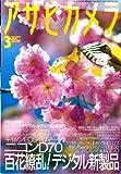 アサヒカメラ 2004年03月号[表紙:三好和義(写真撮影)][特集:藤原新也 自作を語る][雑誌] (アサヒカメラ)