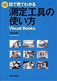 目で見てわかる測定工具の使い方 (Visual Books)