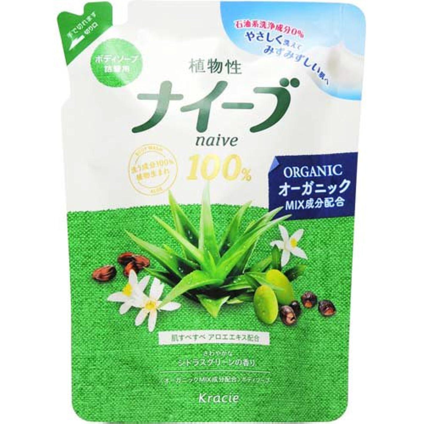 乳製品ハンディ当社ナイーブ ボディソープ アロエエキス配合 詰替用 400ml