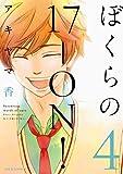 ぼくらの17-ON! : 4 (ジュールコミックス)