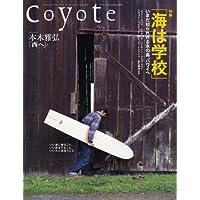 Coyote No.36 特集:海は学校[いまだ知られざる水の島、ハワイへ]
