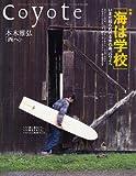 cover of Coyote (コヨーテ)No.36 特集:海は学校[いまだ知られざる水の島、ハワイへ]