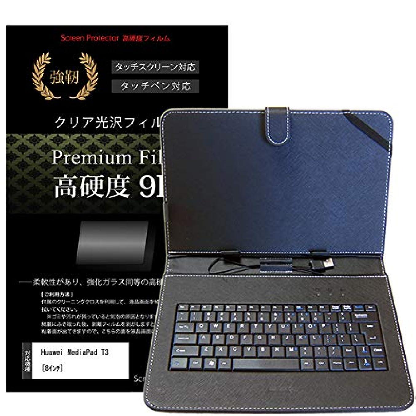 シルク正気シャットメディアカバーマーケット Huawei MediaPad T3 [8インチ(1280x800)]機種で使える【microUSBキーボード付き タブレットケース と 強化ガラス同等 高硬度9H 液晶保護フィルム のセット】