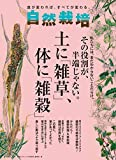 自然栽培 vol.18 その役割が、半端じゃない。土に「雑草」、体に「雑穀」 画像