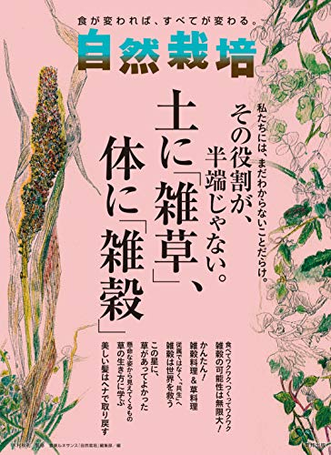 自然栽培 vol.18 その役割が、半端じゃない。土に「雑草」、体に「雑穀」