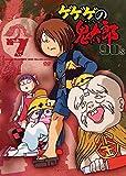 ゲゲゲの鬼太郎 90's 7 [DVD]