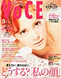 VoCE (ヴォーチェ) 2011年 03月号 [雑誌]