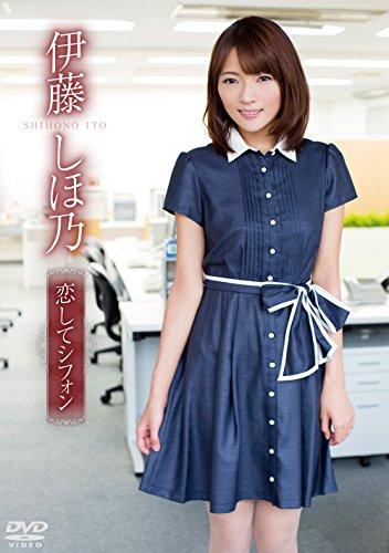 伊藤しほ乃/恋してシフォン [DVD]