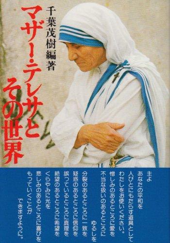 マザー・テレサとその世界の詳細を見る
