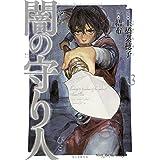 闇の守り人 3 (Nemuki+コミックス)