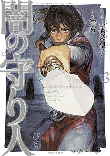 闇の守り人 3 (Nemuki+コミックス)の詳細を見る