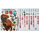 小学館の図鑑NEO新11~20巻セット(既10巻セット)