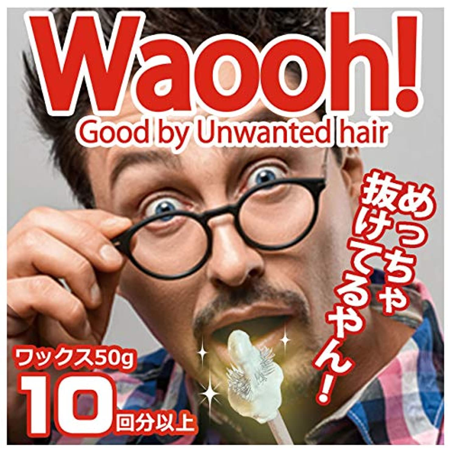 好戦的な法的どきどき[Waooh]鼻毛 脱毛 ノーズワックス 鼻 ブラジリアン ワックス キット 男女兼用 (50g 10回分)