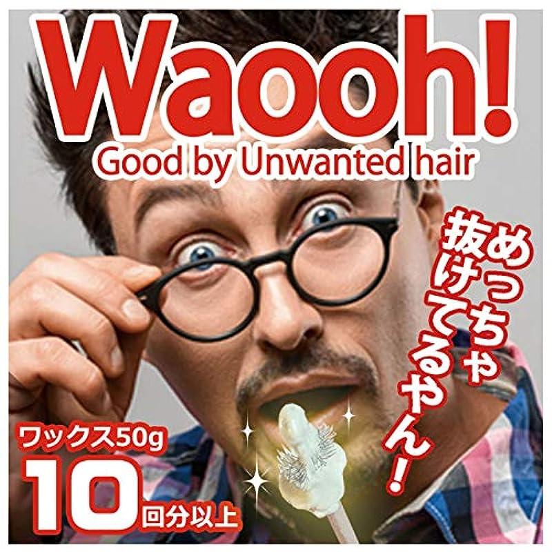 空燃料ヒント[Waooh]鼻毛 脱毛 ノーズワックス 鼻 ブラジリアン ワックス キット 男女兼用 (50g 10回分)