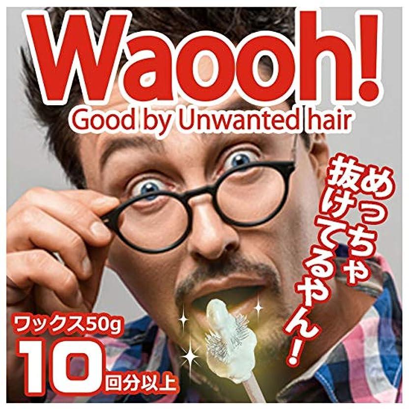 隔離する性別偶然の[Waooh]鼻毛 脱毛 ノーズワックス 鼻 ブラジリアン ワックス キット 男女兼用 (50g 10回分)