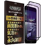 【 永久保証 2枚】Less is Mopre iPhone 7 8 ブルーライトカット ガラスフィルム 全面保護タイプ 日本製旭ガラス RB-4025