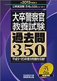 大卒警察官教養試験 過去問350[2013年度版] (公務員試験 合格の500シリーズ 9)