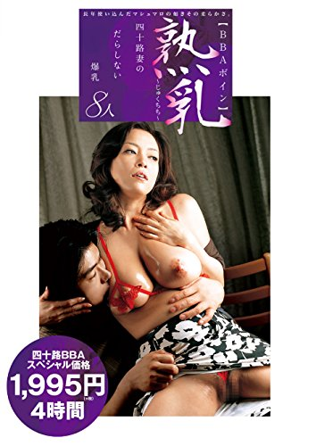 熟乳 四十路妻のだらしない爆乳 <BBAボイン> [DVD]