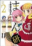 まん研 (2) (まんがタイムKRコミックス)