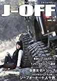 J-OFF Vol.15 (アメリカンジープ・スタイルマガジン)