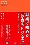 副業で始める「飲食店ビジネス」 会社を辞めずに年商2億円のノウハウ公開 (セオリーBOOKS) 画像