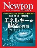Newton 重要 原理・法則集 エネルギーや時空の性質
