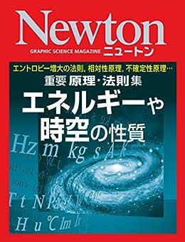 [科学雑誌Newton]のNewton 重要 原理・法則集 エネルギーや時空の性質