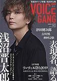 VOICE GANG Vol.7 2019 AUTUMN