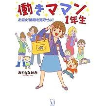 働きママン 1年生 (コミックエッセイ)