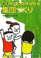 集団づくり (「保育っておもしろい!」ブックレット)