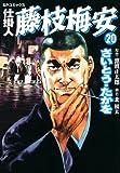 仕掛人 藤枝梅安 20巻