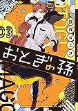 おとぎの孫 コミック 1-3巻セット