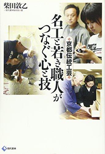 京都伝統工芸 名工と若き職人がつなぐ心と技