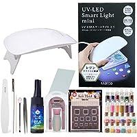 レジンアクセサリーキット パジコ UV-LED スマートライトミニ 星の雫 モールド 34点セット