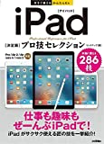 今すぐ使えるかんたんEx iPad[決定版]プロ技セレクション