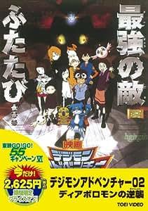 <東映55キャンペーン第12弾>デジモンアドベンチャー02 ディアボロモンの逆襲【DVD】