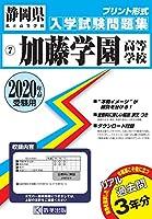 加藤学園高等学校過去入学試験問題集2020年春受験用 (静岡県高等学校過去入試問題集)