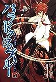 パラドクス・ブルー 4 (コミックブレイド)
