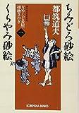 ちみどろ砂絵・くらやみ砂絵―なめくじ長屋捕物さわぎ〈1〉 (光文社時代小説文庫)