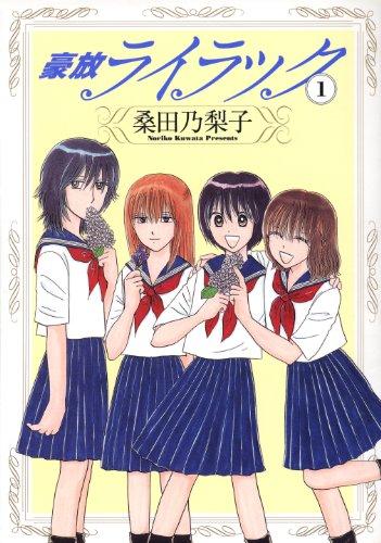 豪放ライラック 1巻 (ガムコミックス)
