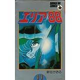エリア88 11 (少年ビッグコミックス)