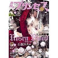プリンセス 2018年12月号 [雑誌]