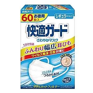 快適ガードさわやかマスク レギュラーサイズ 60枚入 【PM2.5対策に】