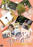 アコースティック・ガール [DVD]
