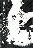 「猫」と云うトンネル