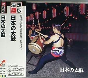 決定版!日本の太鼓