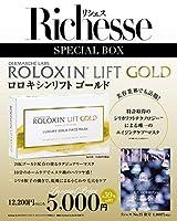 Richesse(リシェス) no.25 × 特別セット (FG MOOK)
