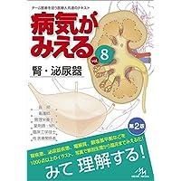 病気がみえる vol.8: 腎・泌尿器